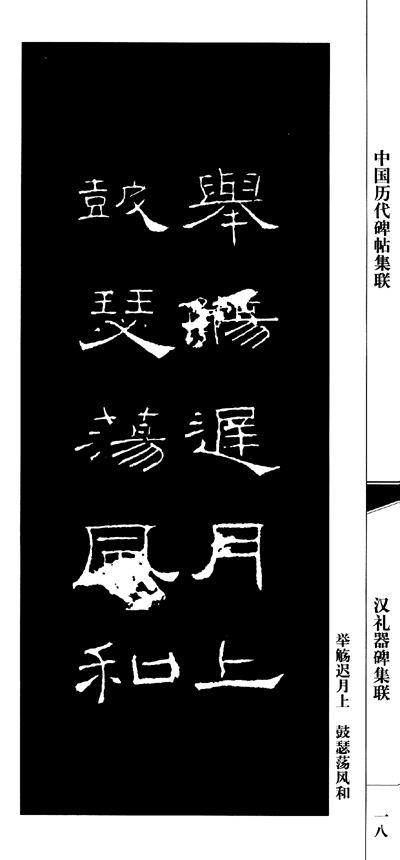 均为方圆兼施类,用笔比较丰富,为汉碑中艺术较高的作品,特别是《乙瑛