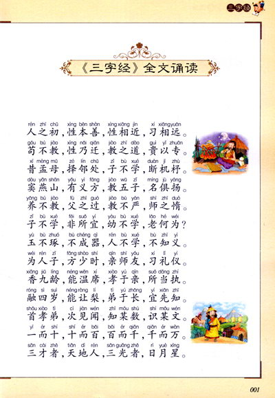 《儿童国学经典诵读:三字经》【摘要