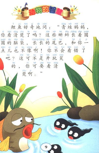 科学童话绘本馆:动物的智慧(注音·全彩·美绘版)