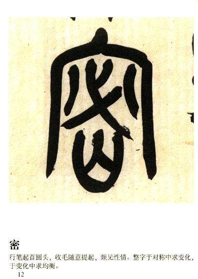 《历代法书善字精赏·篆书:吴昌硕心经》(欧键汶)图片