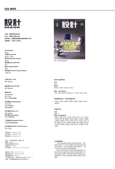 杂志/期刊 艺术/摄影/设计  商品编码:10996505 出版社:《设计》杂志