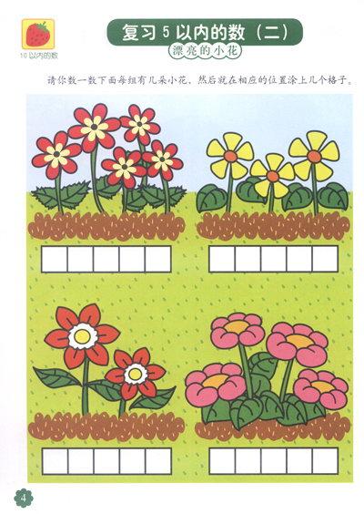 《何秋光思维训练:儿童数学智力潜能开发4-5岁2》