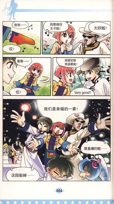 惑蓝星王子5高清图片
