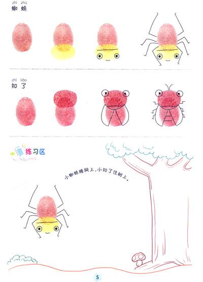 《儿童趣味指印画》【摘要