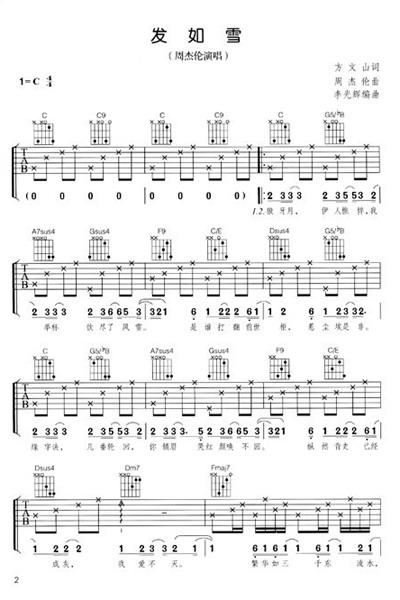 遇见的笛子谱子
