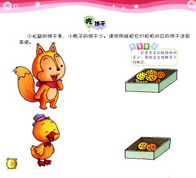 幼儿天平使用步骤图片