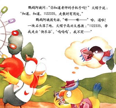 《幼儿画报30年红袋鼠安全自护金牌故事:我不跑》