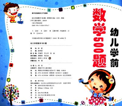 《幼儿学前必备:幼儿学前数学500题(附光盘1张)》