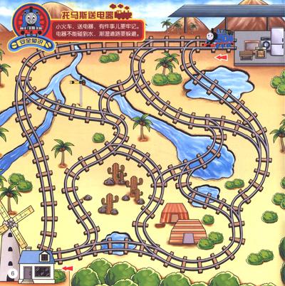 火车迷宫图片幼儿园