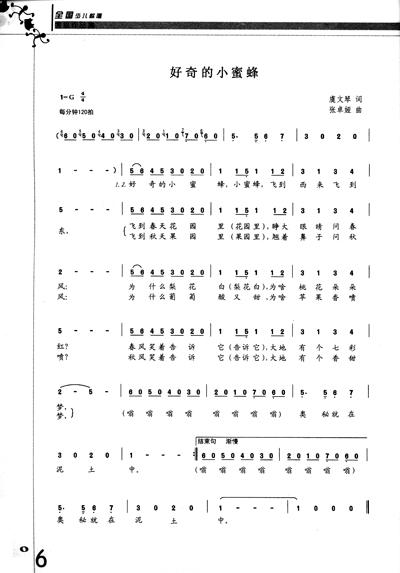 七子之歌——澳门  电视纪录片《澳门岁月》主题歌