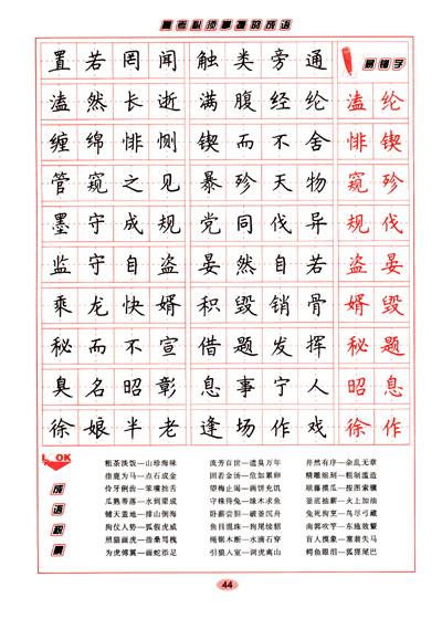 京东商城 华夏万卷·点石成金:高考必须掌握的成语(楷书)图片