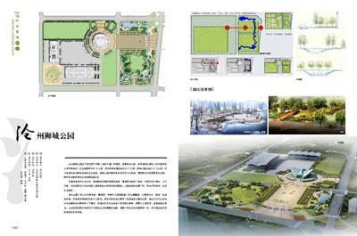 《中式景观设计》【摘要