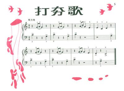 《儿童钢琴初步教程2(附1张光盘)》【摘要图片