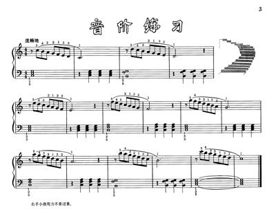 儿童钢琴初步教程(第3册)(附光盘)