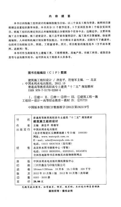 中建八局工地围挡_青岛鑫华岳安装工程有限公司_建程网