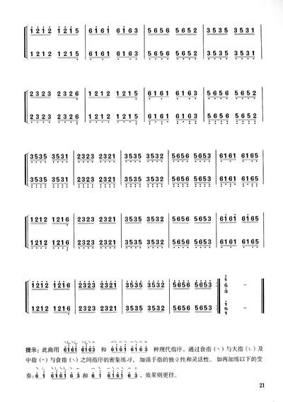古筝指序练习谱子