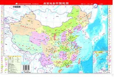 《2013桌面速查:中国地图 世界地图(套装共2册