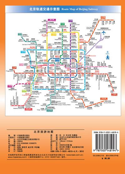 《2013北京旅游地图(中英文对照)》(中国地图出版社)