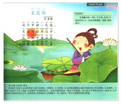 《琼林童书·经典三百系列:唐诗三百首(彩图注音版)