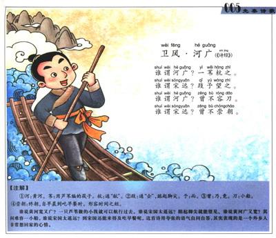 《琼林童书·经典三百系列:中华古诗三百首图片