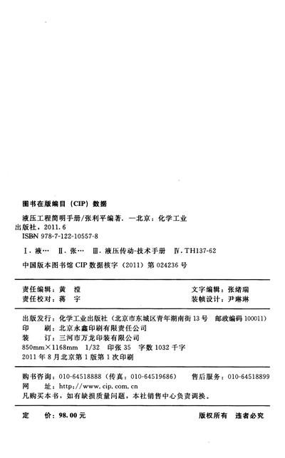 《液压工程简明手册》主要介绍了液压工程设计图片