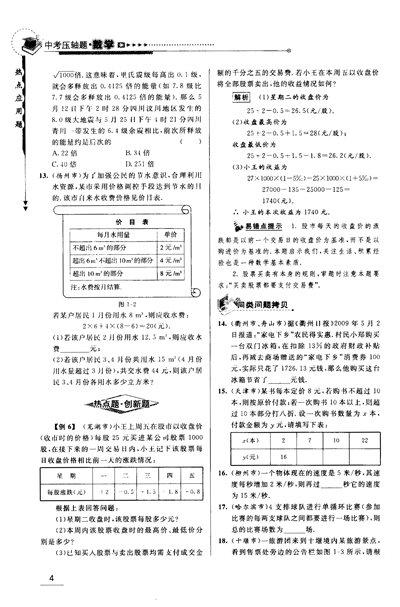 同类问题拷贝 精典新题链接 第一章参考答案 第二章代数式的