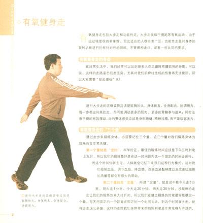 手捧莲花:锻炼颈部后面的肌肉,缓解颈部不适 伸手指:特别适用于经常