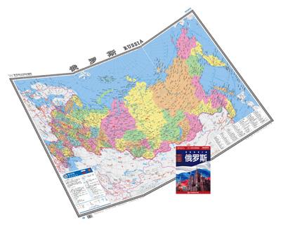《世界热点国家地图·俄罗斯(1:7250000)