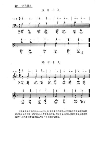 乐谱 曲谱 400_573 竖版 竖屏
