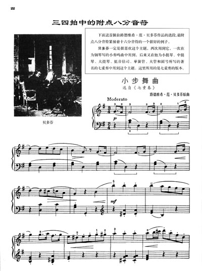 卡门钢琴曲的谱子