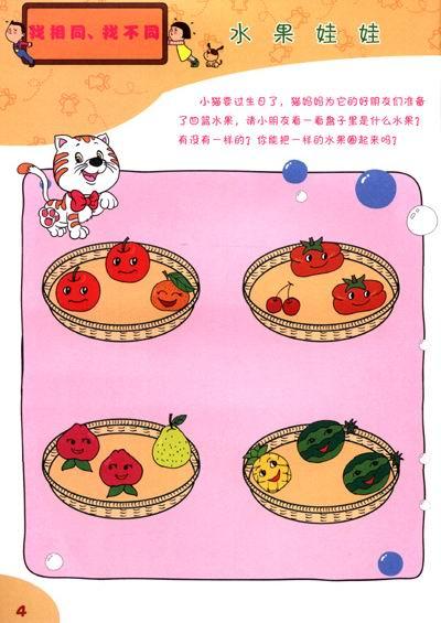 《空军直属机关蓝天幼儿园幼儿教育系列丛书:动手