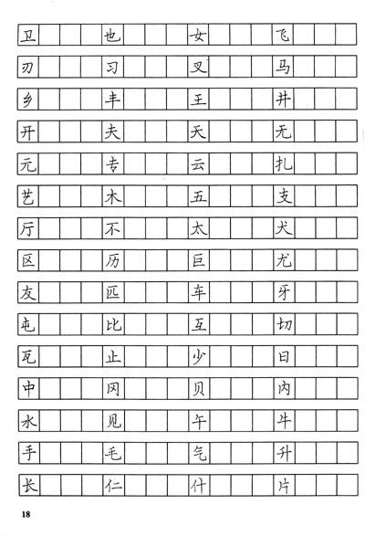 钢笔字循序练习册 从楷书到行书 修订本