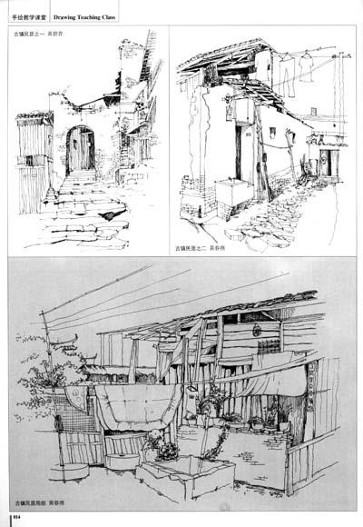 《手绘教学课堂:建筑速写》【摘要图片