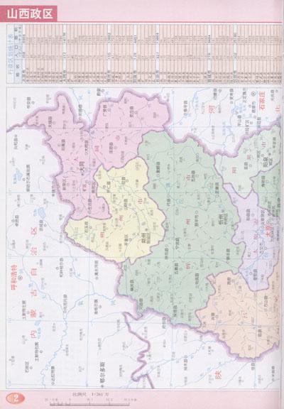 方山县地图; 图片