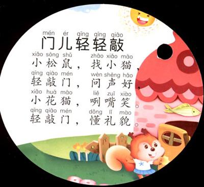 《圆圆儿歌卡》彩色图片对宝宝有了足够的吸引力