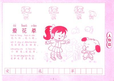 《儿童简笔绘画(人物篇)》()【摘要
