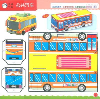 儿童创意手工:交通工具