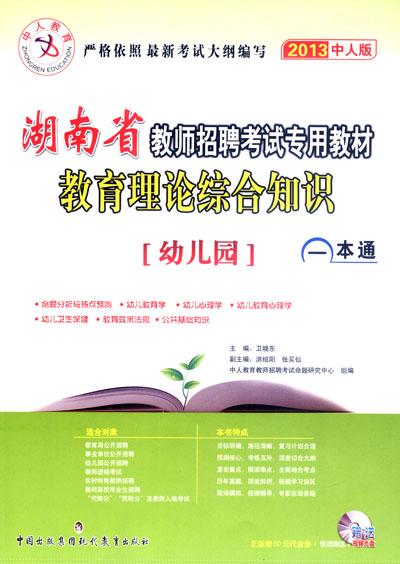 教育理论综合知识一本通(幼儿园)(2013中人版)