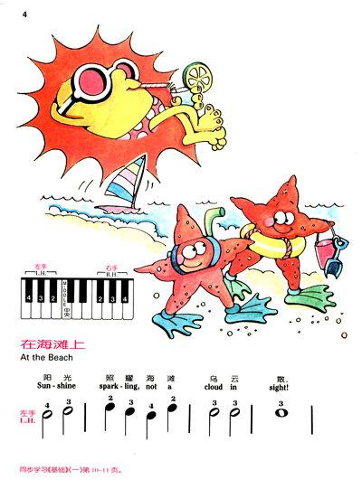 巴斯蒂安钢琴教程1(原版)(套装共4册)图片