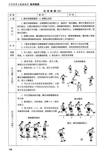 《中学体育与健康教材:教学教案》【摘要