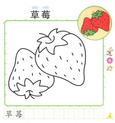 儿童水果填色画;
