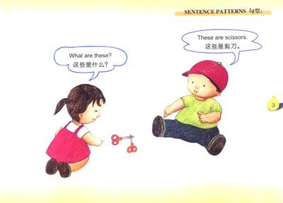 《学前儿童英语(大班上册)(修订版)》