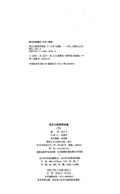 妈妈的吻 06.让我们荡起双桨 07.中华人民共和国国歌 08.
