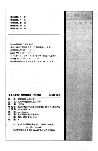 《少年儿童电子琴初级教程(dvd版)》(万宝桂)【摘要图片