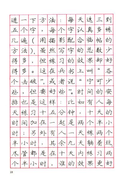 《庞中华硬笔行书字帖》选. 庞中华书法系列:庞中华钢笔字帖 ¥6.图片