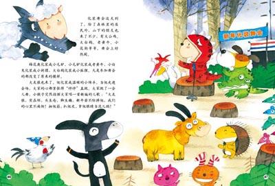 小熊的森林 田鼠太太的项链图片