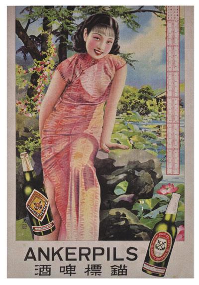 《旗袍美女:月份牌明信片》【摘要 竖