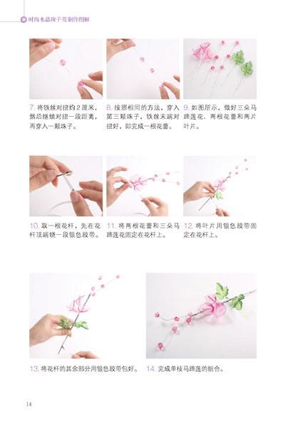 《时尚水晶珠子花制作图解》【摘要