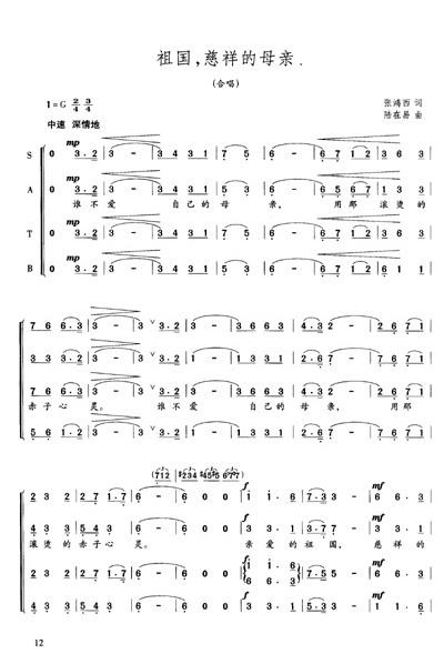 歌曲大海的谱子