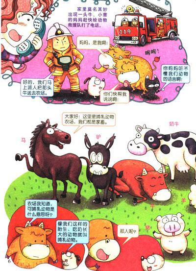 《最新版百科知识漫画书:哺乳动物篇》【摘要